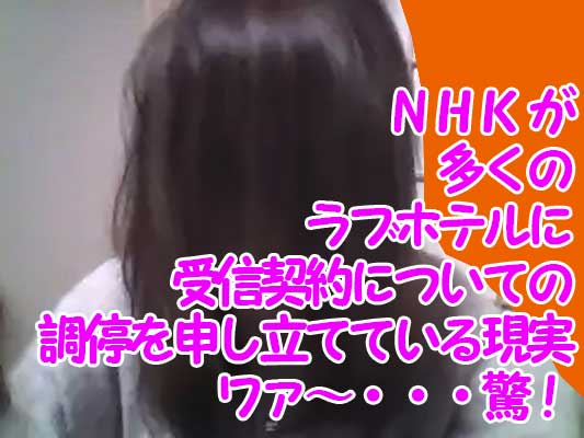 NHKラブホテル受信契約調停