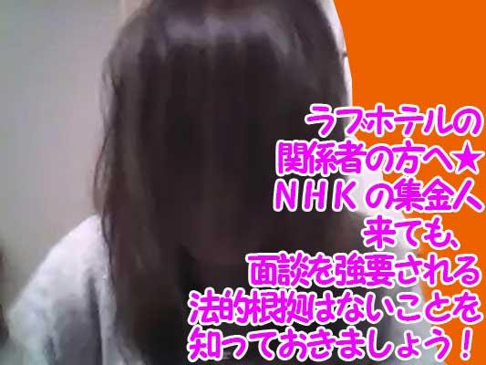 NHKラブホ調停